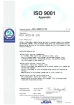 ISO9001登録証の附属書
